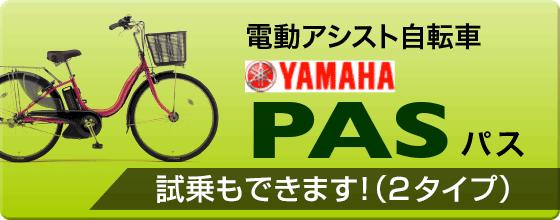 電動アシスト自転車 Yamaha PAS