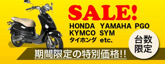Sale中 バイク販売